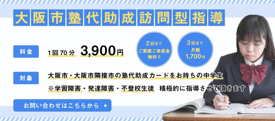 大阪市塾代助成訪問型指導を積極的に受け入れています